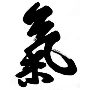 Alt-chinesische Kalligraphie für Chi. (Quelle: Wikimedia)